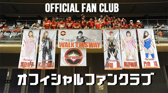 ファンクラブ-FAN CLUB-